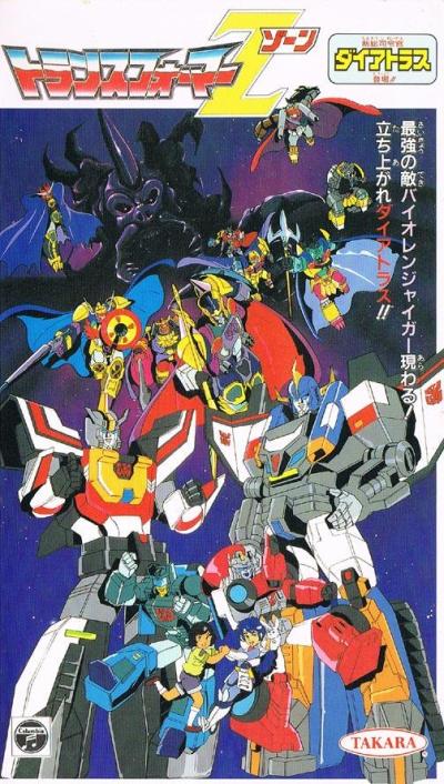 постер аниме Трансформеры: Зона