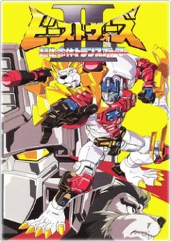 постер аниме Beast Wars Second Chou Seimeitai Transformers
