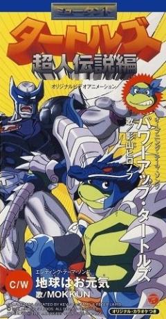 постер аниме Mutant Turtles: Choujin Densetsu-hen
