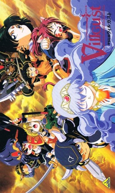 постер аниме Kouryuu Densetsu Villgust