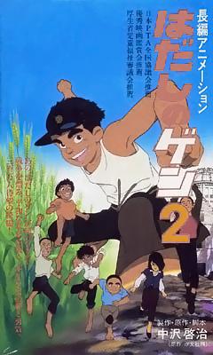 постер аниме Босоногий Гэн 2
