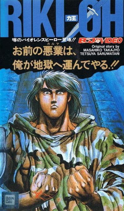 постер аниме Riki-Ou: Toukatsu Jigoku