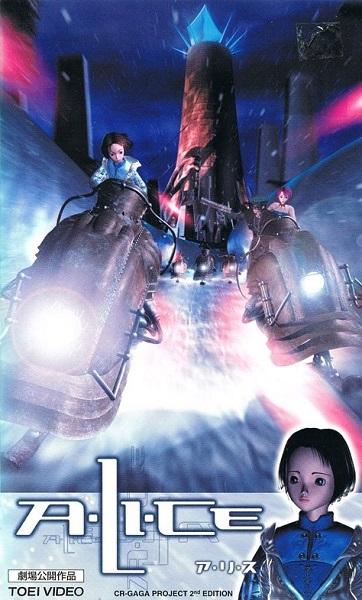 постер аниме A.Li.Ce