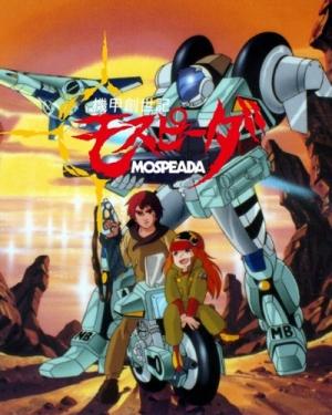 постер аниме Моспида - оружие выживания