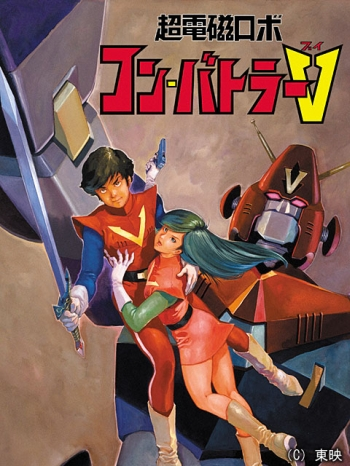 постер аниме Chou Denji Robo Combattler V