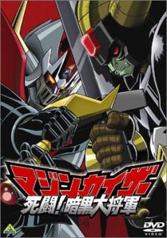 постер аниме Мазинкайзер OVA-2
