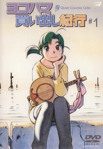постер аниме Дневник поездки в Иокогаму за покупками OVA-2
