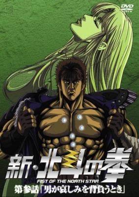 постер аниме Новый Кулак Северной звезды