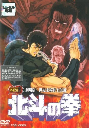 постер аниме Кулак Северной звезды - Фильм (1986)
