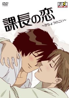 постер аниме Kachou no Koi