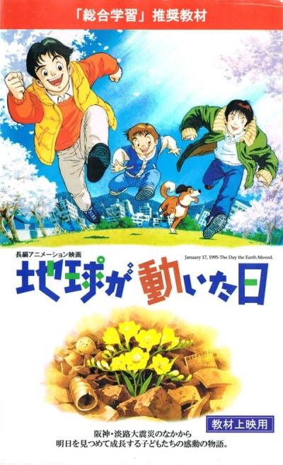 постер аниме День, когда содрогнулась земля