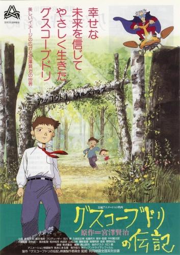 постер аниме Жизнь Гуско Будори