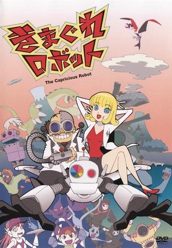 постер аниме Капризный робот