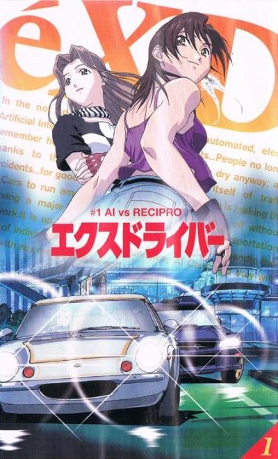 постер аниме eX-Driver