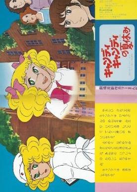 постер аниме Кенди-Кенди (фильм второй)