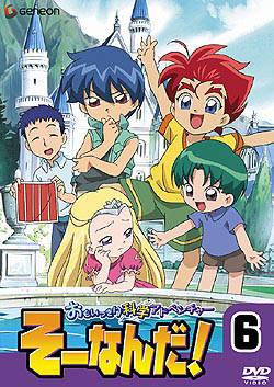 постер аниме Omoikkiri Kagaku Adventure Sou Nanda!