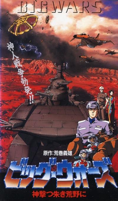 постер аниме Big Wars: Kami Utsu Akaki Kouya ni