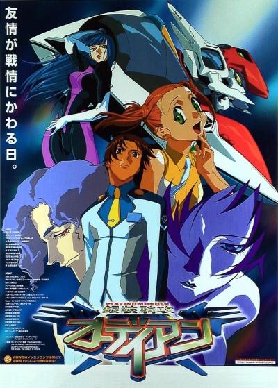 постер аниме Ginsoukikou Ordian