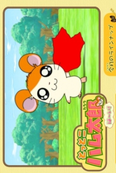 постер аниме Tottoko Hamtarou Hai!