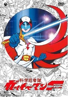 постер аниме Kagaku Ninjatai Gatchaman Fighter