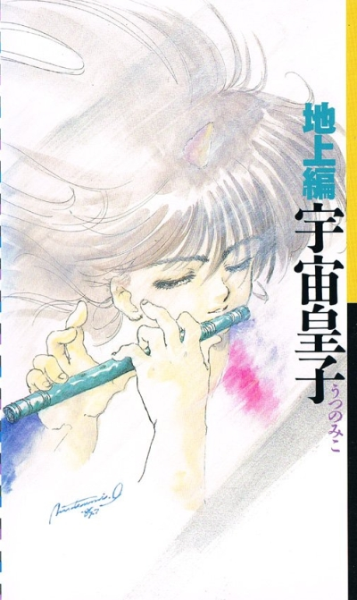 постер аниме Уцуномико (фильм первый)