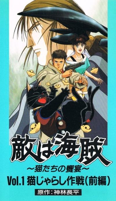постер аниме Teki wa Kaizoku: Neko-tachi no Kyouen