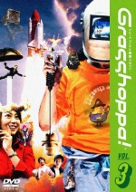Третий DVD-выпуск