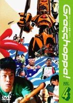 Четвёртый DVD-выпуск