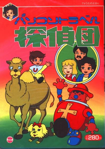 постер аниме Суперкнига [ТВ-2]