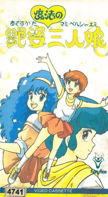 постер аниме Adesugata Mahou no Sannin Musume