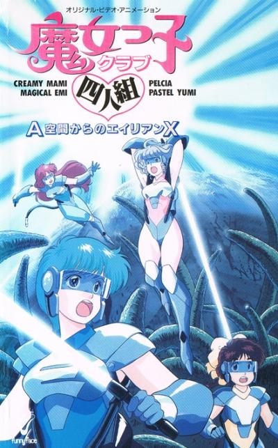 постер аниме Majokko Club Yonin-gumi: A Kuukan Kara no Alien X