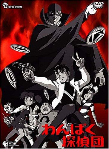 постер аниме Wanpaku Tanteidan