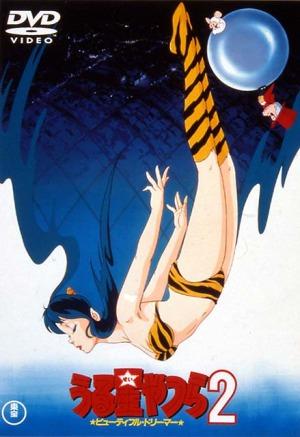 постер аниме Несносные пришельцы: Прекрасная мечтательница (фильм #2)