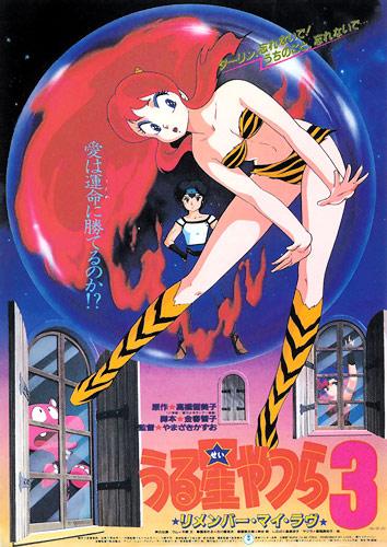 постер аниме Несносные пришельцы: Помни мою любовь (фильм #3)