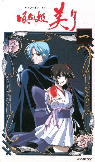постер аниме Принцесса-вампир Мию [ТВ]
