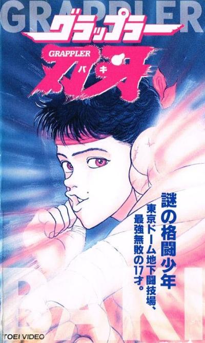 постер аниме Боец Баки OVA-1