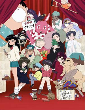 постер аниме Театр Румико Такахаси