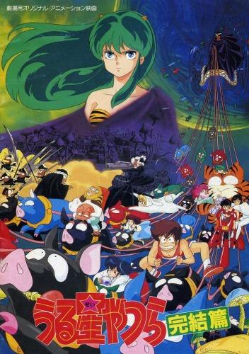 постер аниме Несносные пришельцы: Последняя глава (фильм #5)