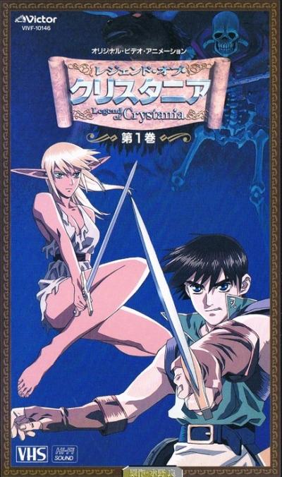 постер аниме Легенда о Кристании OVA