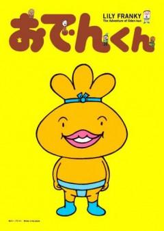 постер аниме Oden-kun