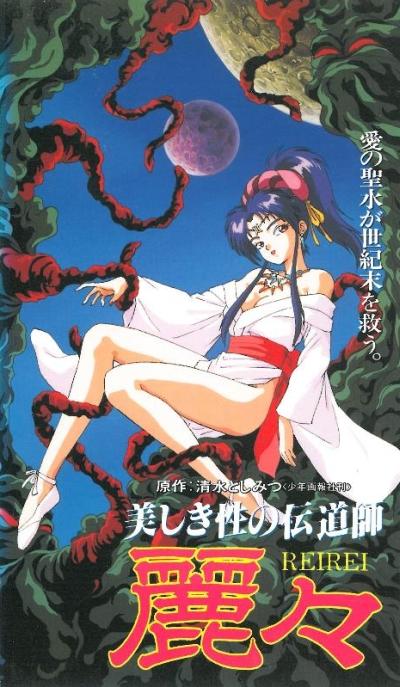 постер аниме Utsukushiki Sei no Dendoushi Reirei