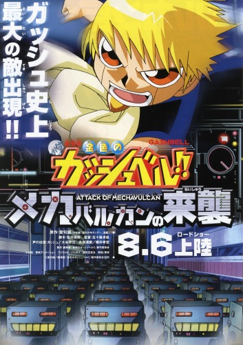 постер аниме Gekijouban Konjiki no Gash Bell!! Mecha Vulcan no Raishuu