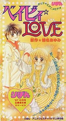 постер аниме Baby Love