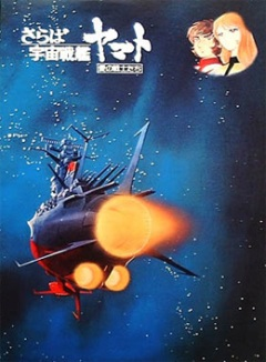 постер аниме Космический крейсер Ямато (фильм первый)