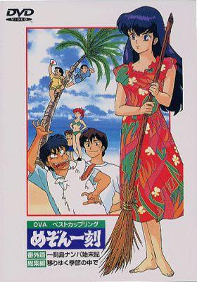 постер аниме Доходный дом Иккоку: Кораблекрушение у необитаемого острова