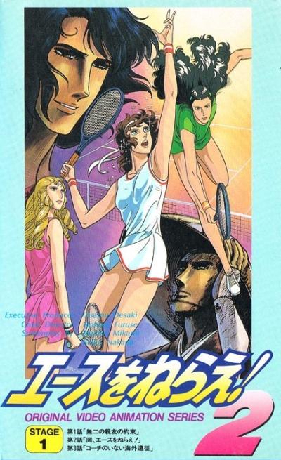 постер аниме Бей эйс! OVA-1