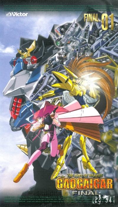 постер аниме Король храбрецов Гаогайгар: Финал OVA
