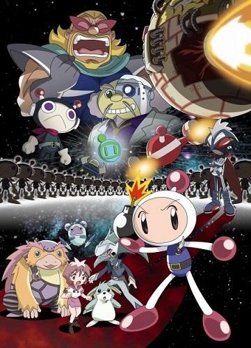 постер аниме Bomberman Jetters