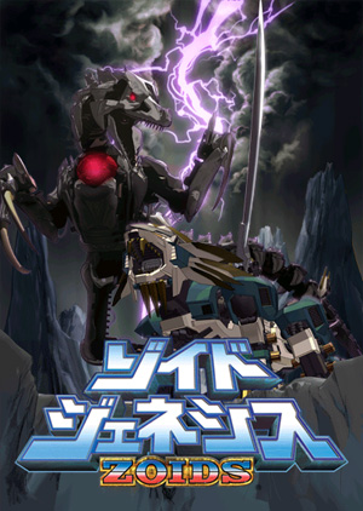 постер аниме Zoids Genesis