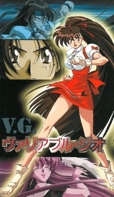 постер аниме Variable Geo
